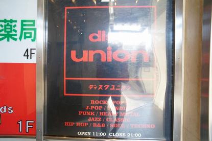 ディスクユニオン津田沼店 の画像1