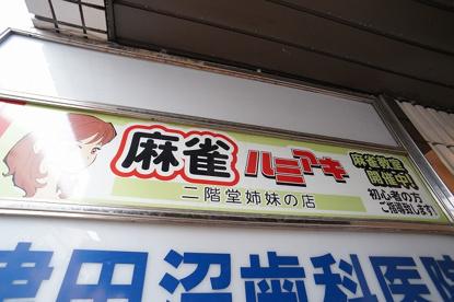 ルミアキ 津田沼店(麻雀)の画像1