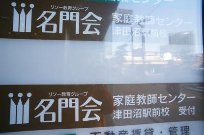 名門会 津田沼駅前校の画像1