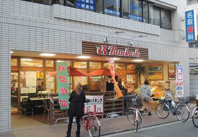 スーパー文化堂「川崎店」の画像