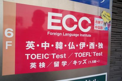 ECC津田沼校の画像1