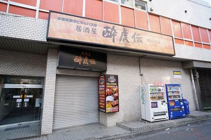 酔虎伝 津田沼駅前店の画像1