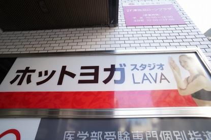 ホットヨガスタジオ LAVAの画像1