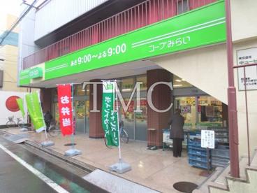 ミニコープ 日暮里店の画像5