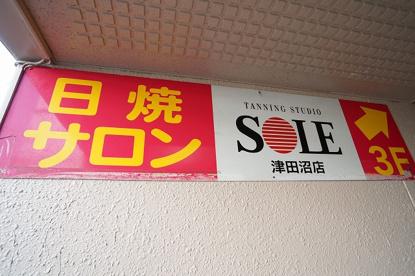 日焼けサロン SOLEの画像1