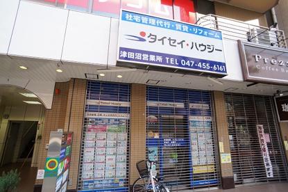 株式会社タイセイ・ハウジー津田沼営業所の画像1