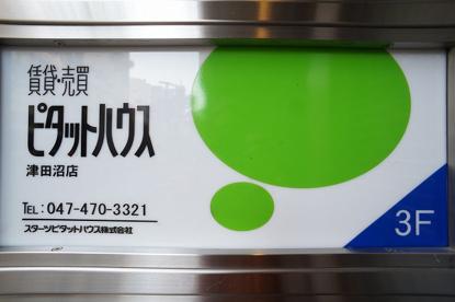 ピタッとハウス津田沼店(不動産)の画像1