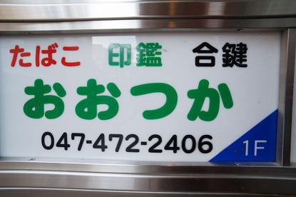 有限会社大塚商店の画像1