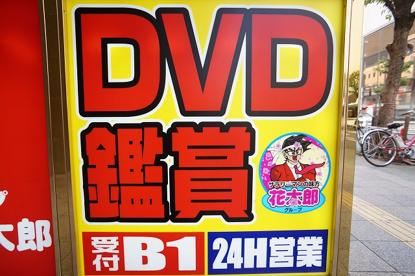 DVD鑑賞 花太郎の画像1