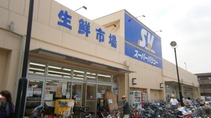 スーパーバリュー 西尾久店の画像2