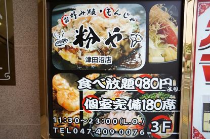 お好み焼き・もんじゃ粉や津田沼店の画像1