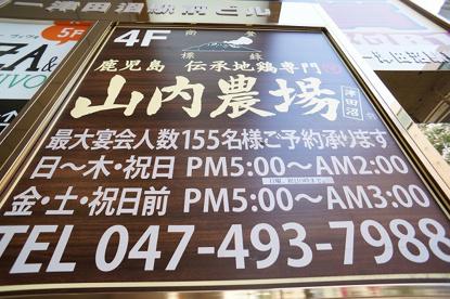 山内農場津田沼北口駅前店の画像1