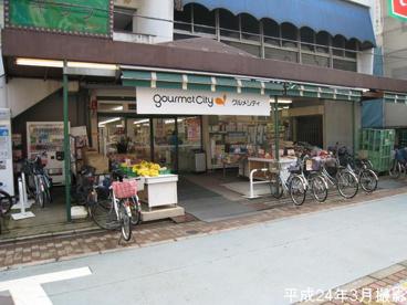 グルメシティ 東尾久店の画像2