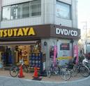 TSUTAYA 元住吉店