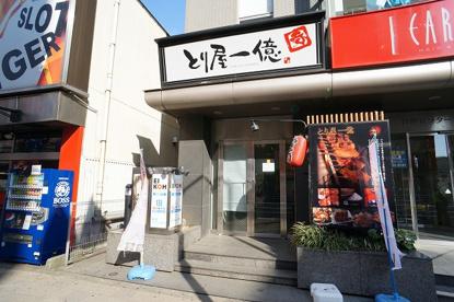 とり屋一億 呑 津田沼店の画像1