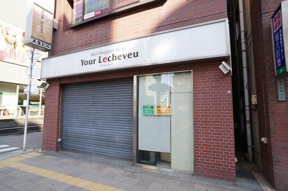 Your Lecheveu 津田沼店の画像1