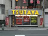 TSUTAYA 阪東橋店