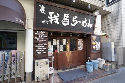 我馬らーめん津田沼店の画像1