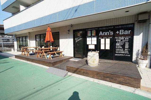 Ann's Bar(アンズバー) 津田沼店の画像