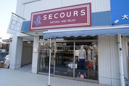 SECOURS津田沼店 (洋服)の画像1