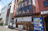九州らーめん 南木商店