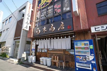 九州らーめん 南木商店の画像1