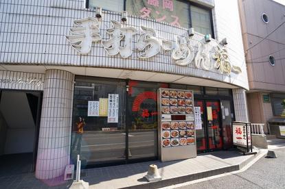 手打ちらーめん福一 津田沼店 の画像1
