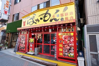 焼肉酒場 ばかもん津田沼店の画像1