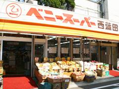 ベニースーパー西蒲田店の画像