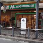 モスバーガー蒲田東店の画像1