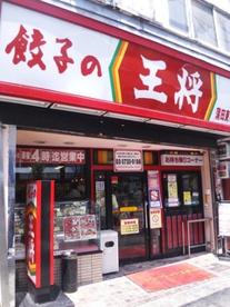 餃子の王将 蒲田東口店の画像1