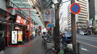 餃子の王将 蒲田東口店の画像2