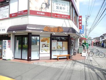 和菓子 ほし乃 中野島店の画像1