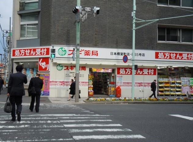 スギ薬局日本橋室町店の画像