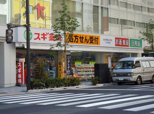 スギ薬局 日本橋横山町店の画像