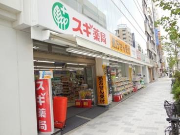 スギ薬局 日本橋横山町店の画像2