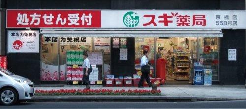 スギ薬局 京橋店の画像