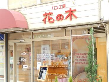 花の木 中野島店の画像1