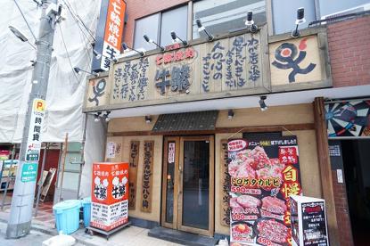 牛繁  津田沼店 の画像1