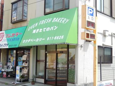 オクダベーカリー 中野島店の画像1