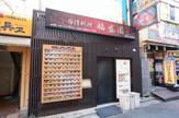 本格台湾料理 福盛園