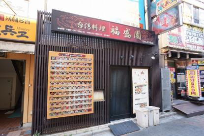 本格台湾料理 福盛園の画像1