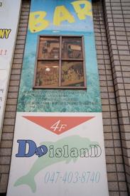 D・Dアイランド の画像1