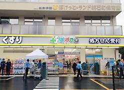 どらっぐぱぱす 明石町店の画像1