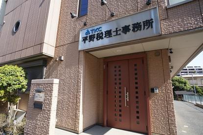平野武一税理士事務所の画像1