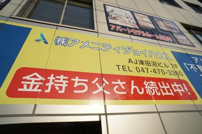 株式会社アメニティジョイハウス (不動産)の画像2