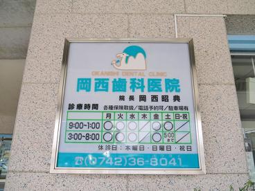 岡西歯科医院の画像3