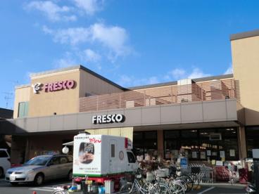 フレスコ九条店の画像1