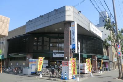 グルメシティ西大路店の画像1