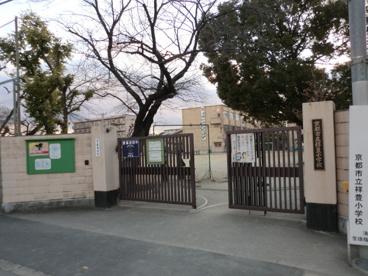 京都市立 祥豊小学校の画像1